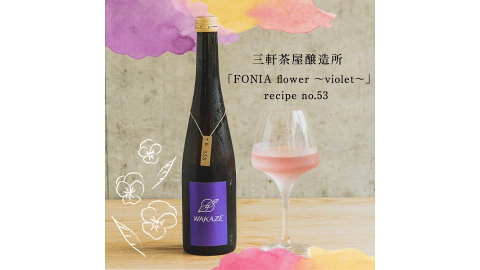 ボタニカルSAKEのおもしろさ~お米と花や果物の発酵の調和~ サムネイル