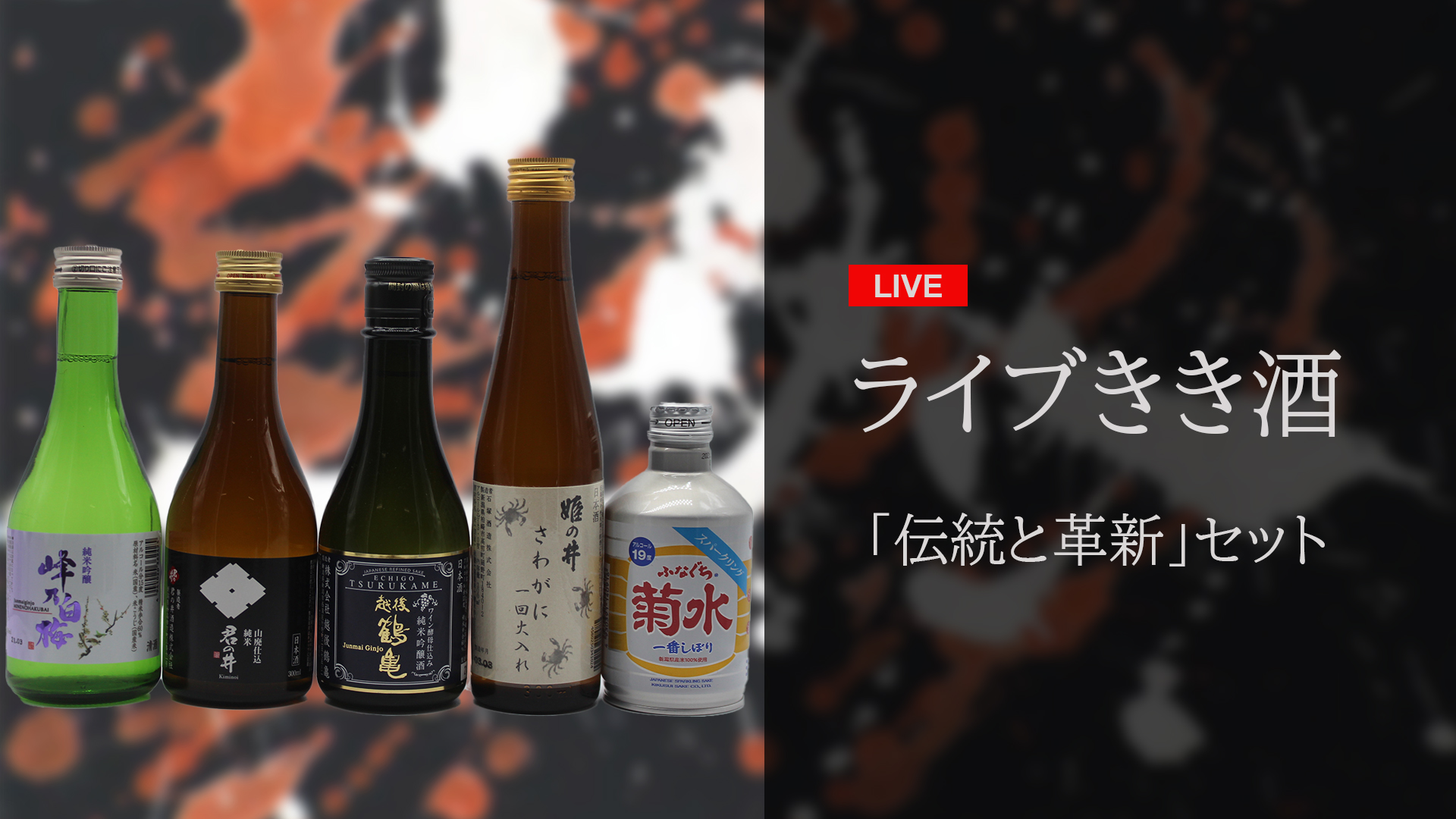 ライブきき酒「伝統と革新」セット サムネイル