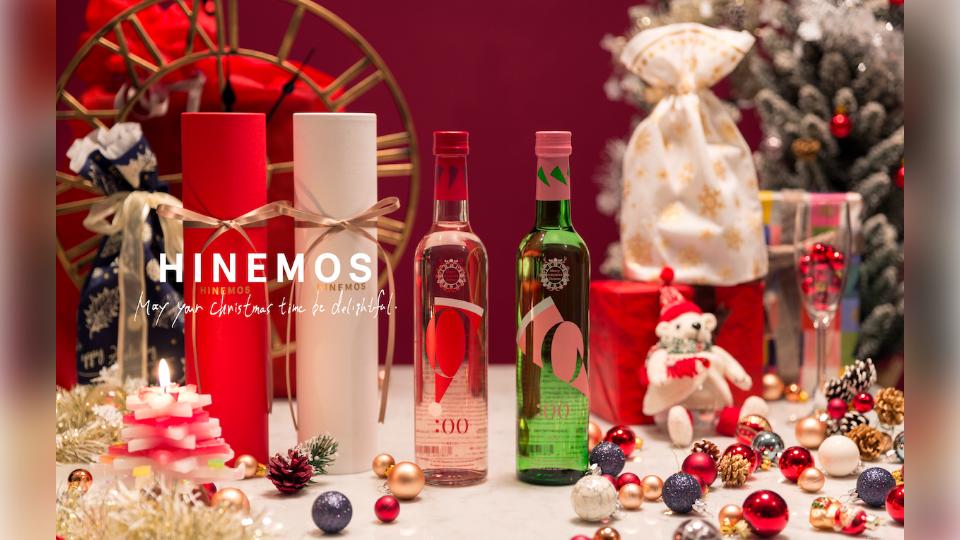最高のクリスマスの時間をあなたに。時間に寄り添う日本酒「HINEMOS」のクリスマス限定ボトル。 サムネイル