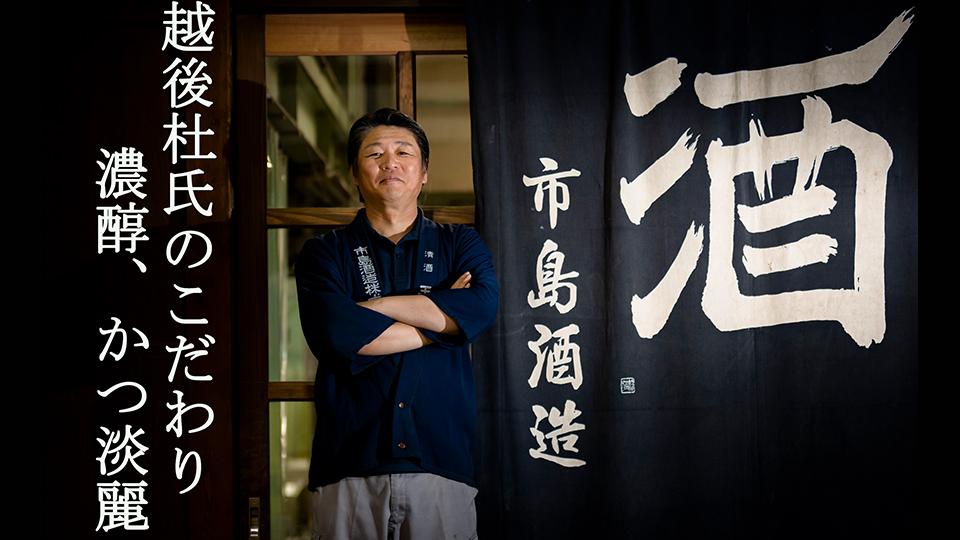 越後杜氏の伝統で醸す「淡麗・濃醇」への挑戦【市島酒造】 サムネイル