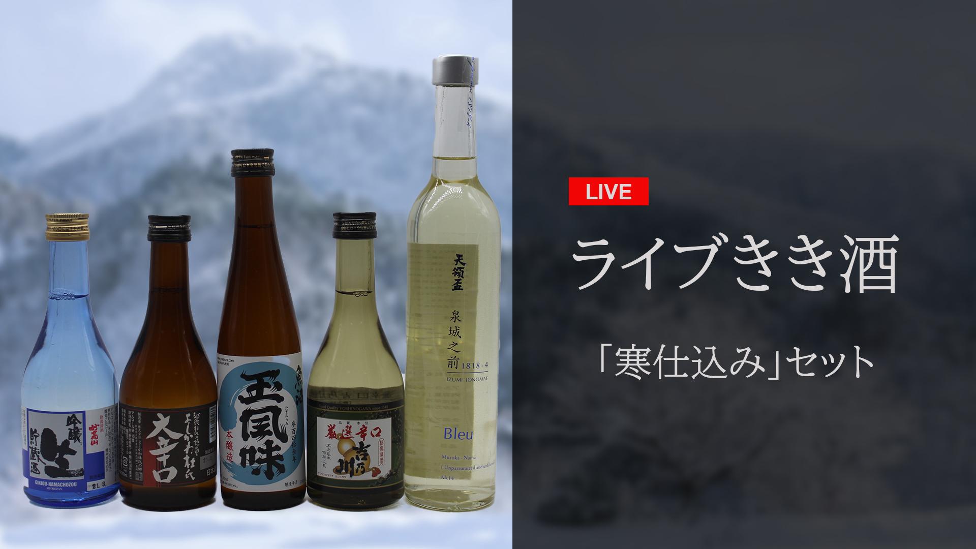 ライブきき酒「寒仕込み」セット! & エンディング サムネイル