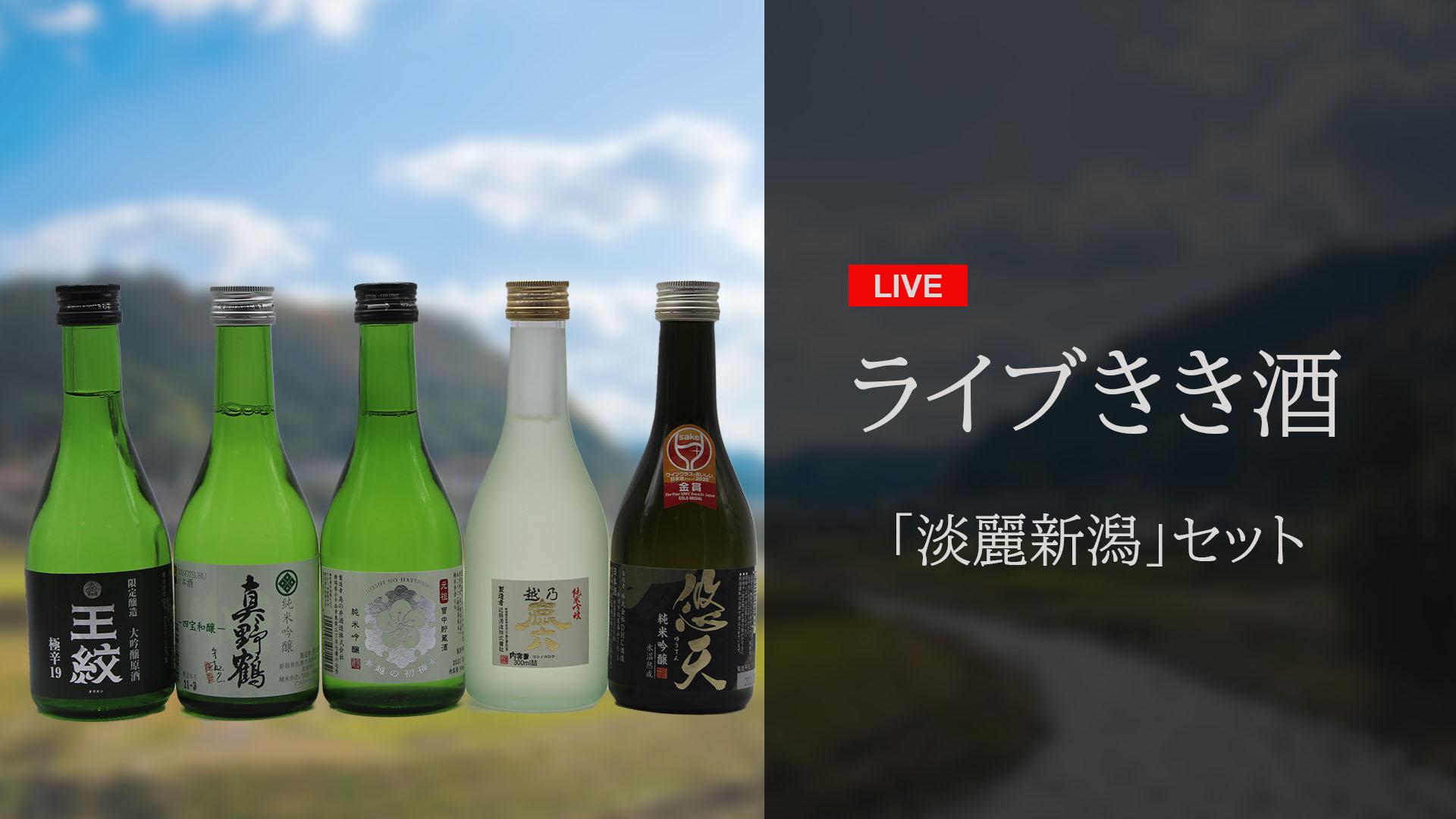 ライブきき酒「淡麗新潟」セット サムネイル