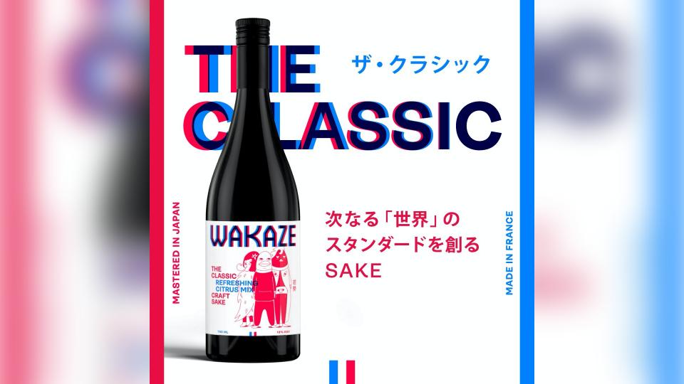 100%フランス産の原料を使用!『日本酒を世界酒に』というWAKAZEのビジョンを体現する1本、「THE CLASSIC」 サムネイル