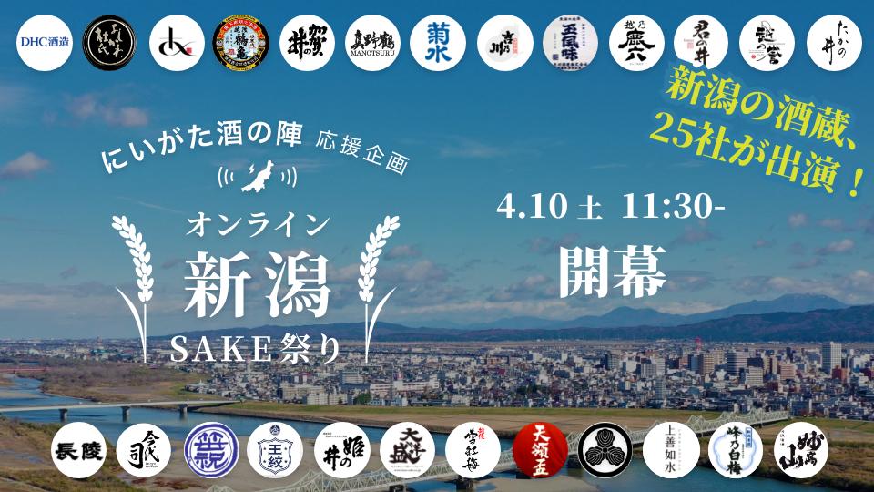 【オンライン新潟SAKE祭り開幕】参加蔵が勢揃い!応援いただいたみなさまと乾杯!! サムネイル
