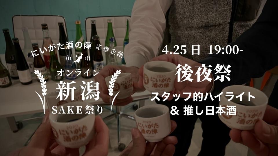 オンライン新潟SAKE祭り後夜祭 スタッフ的ハイライト&推し日本酒 サムネイル