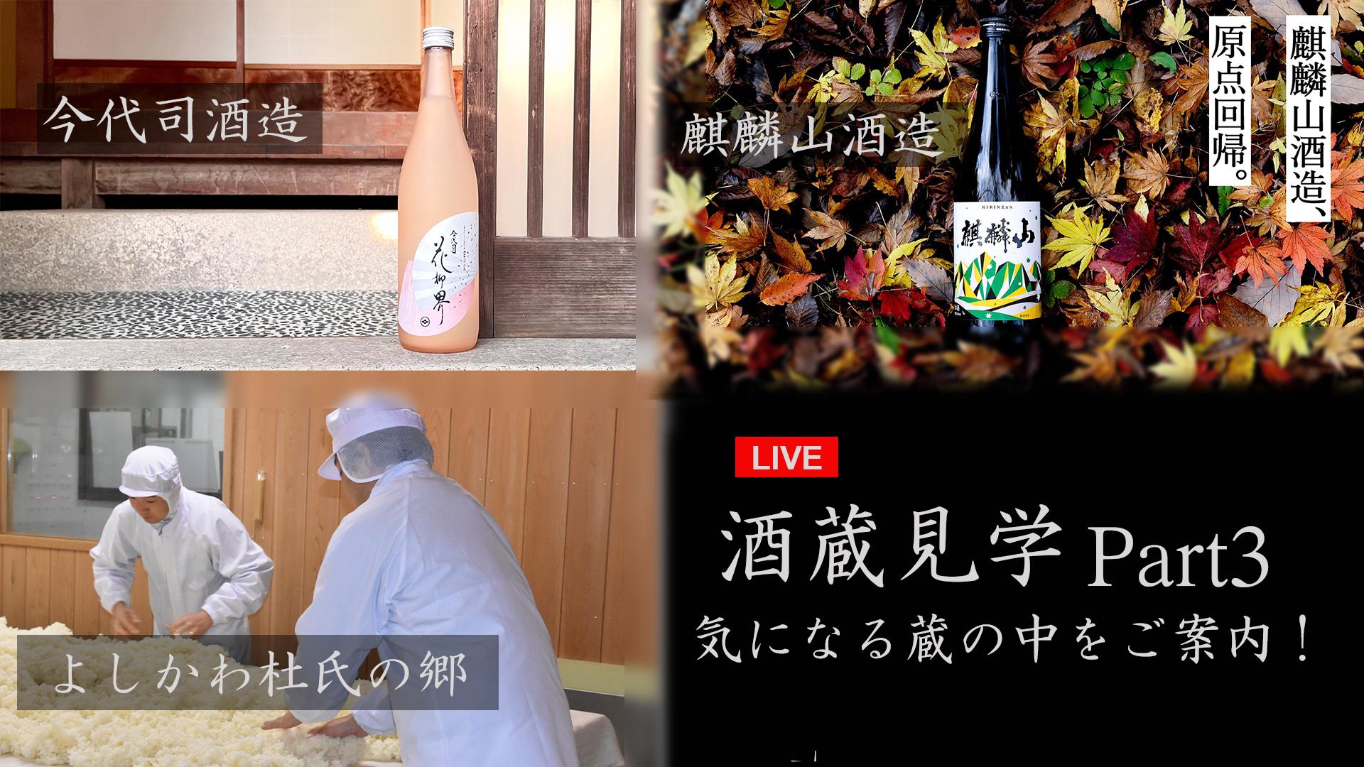 【酒蔵見学Part3】今代司酒造、よしかわ杜氏の郷、麒麟山酒造 気になる蔵の中をご案内! サムネイル