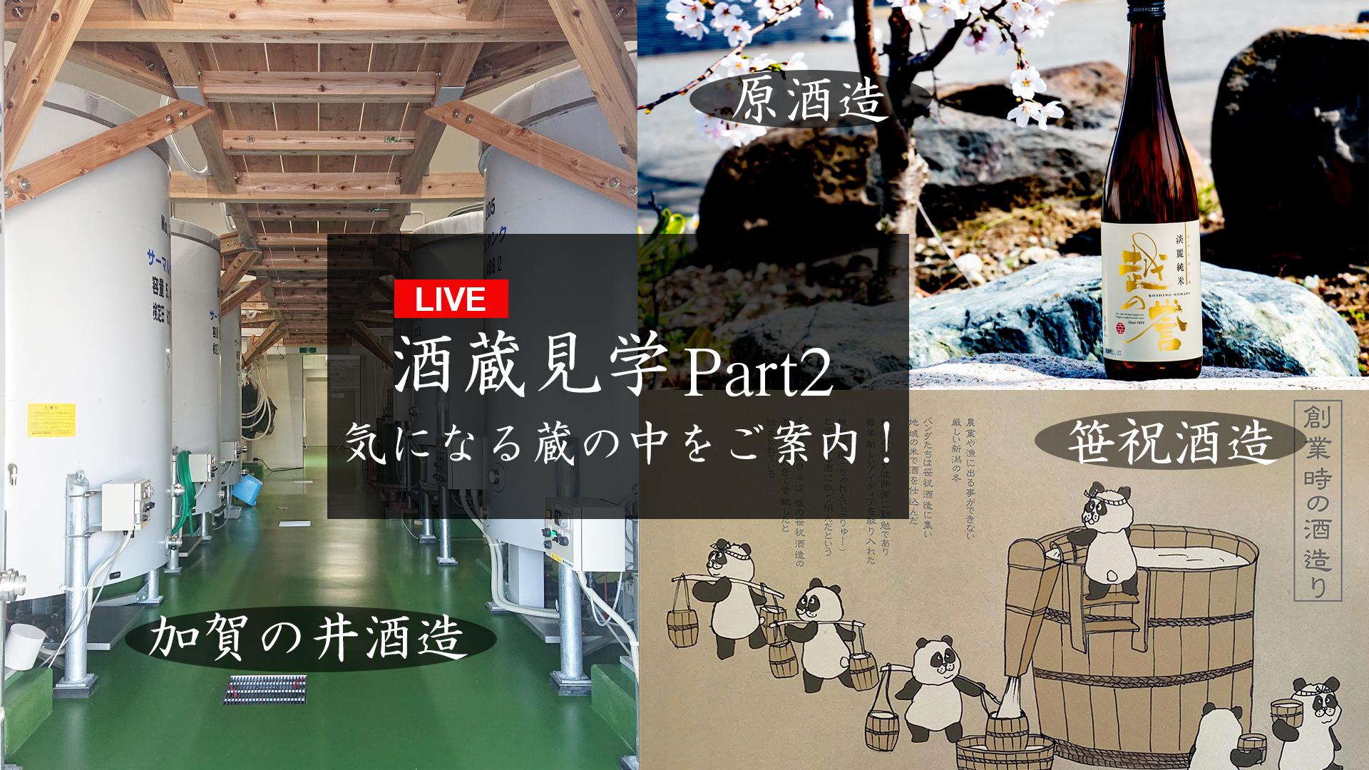 【酒蔵見学Part2】原酒造、加賀の井酒造、笹祝酒造 気になる蔵の中をご案内! サムネイル