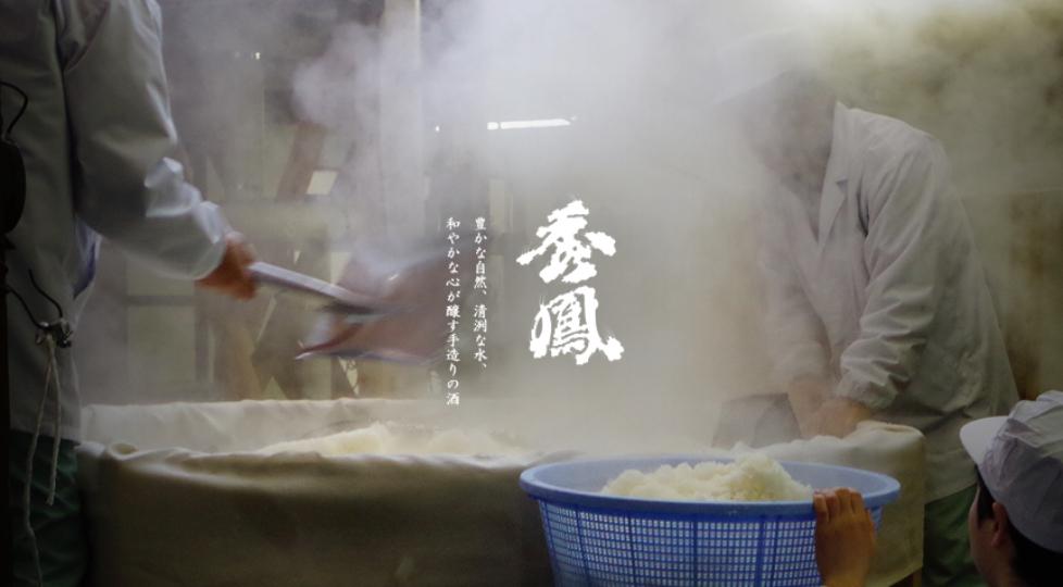 秀鳳酒造場が本醸造の「概念」を変える!? サムネイル