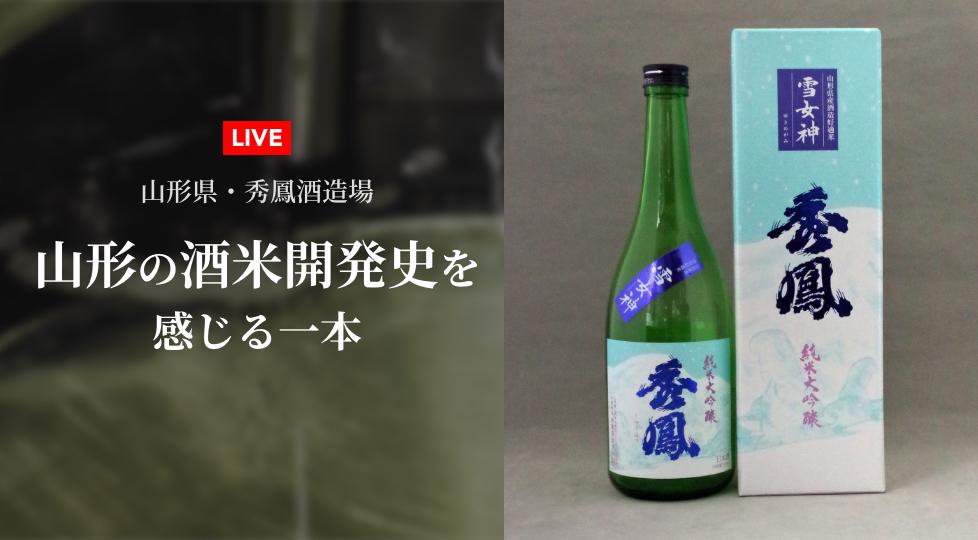 山形の酒米開発史を感じる一本 サムネイル