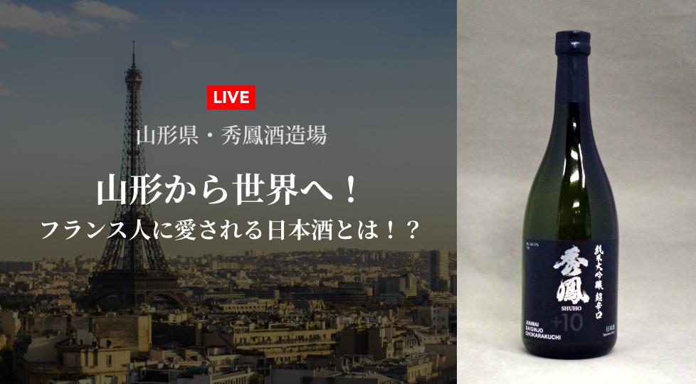 山形から世界へ!フランス人に愛される日本酒とは!? サムネイル