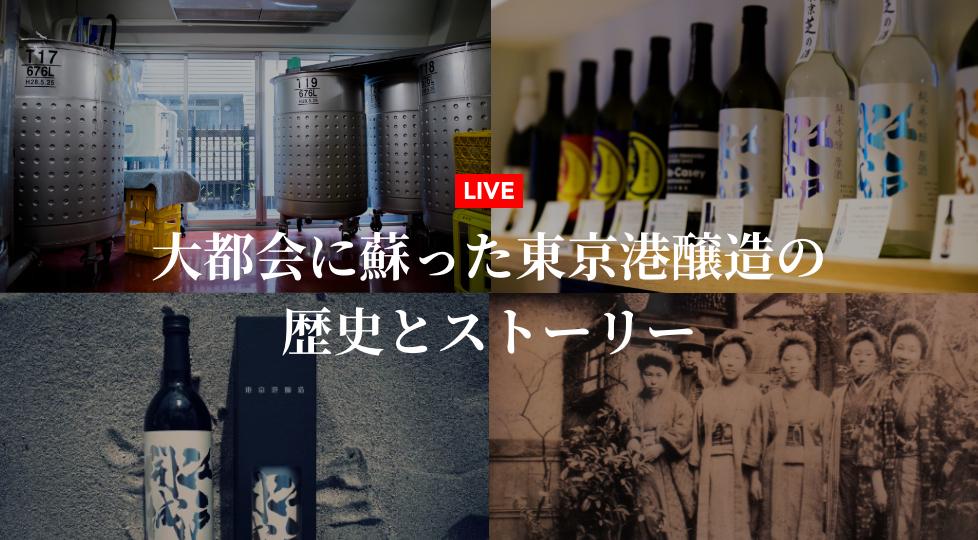 大都会に蘇った東京港醸造の歴史とストーリー サムネイル