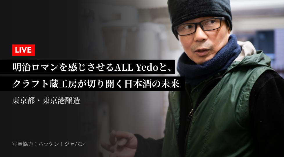 明治ロマンを感じさせるALL Yedoと、クラフト蔵工房が切り開く日本酒の未来 サムネイル