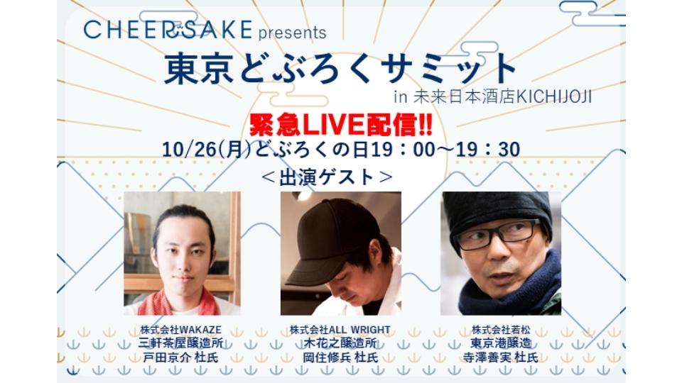 10月26日は「どぶろくの日」!東京どぶろくサミットin未来日本酒店KICHIJOJI サムネイル