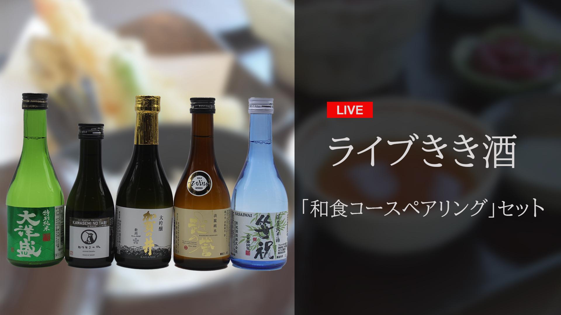 ライブきき酒「和食コースペアリング」セット サムネイル