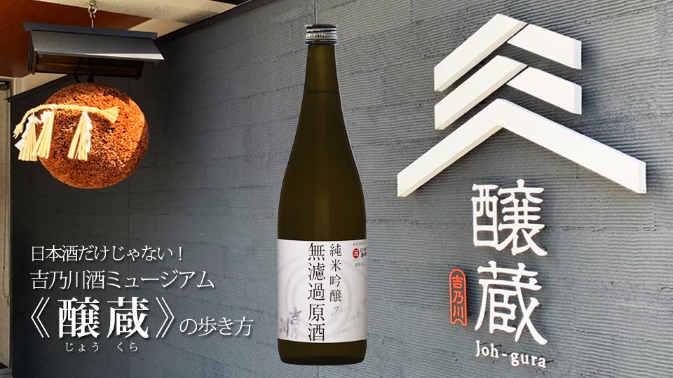 日本酒だけじゃない!『吉乃川酒ミュージアム醸蔵(じょうぐら)』の歩き方 サムネイル